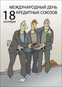 Международный день кредитных союзов 019