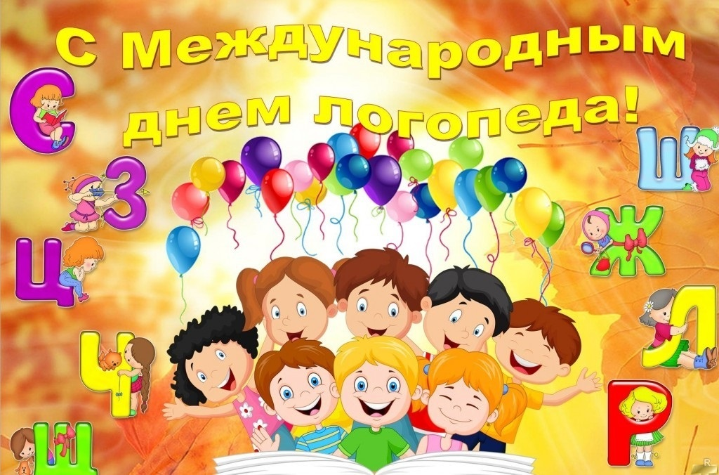 Международный день логопеда 001