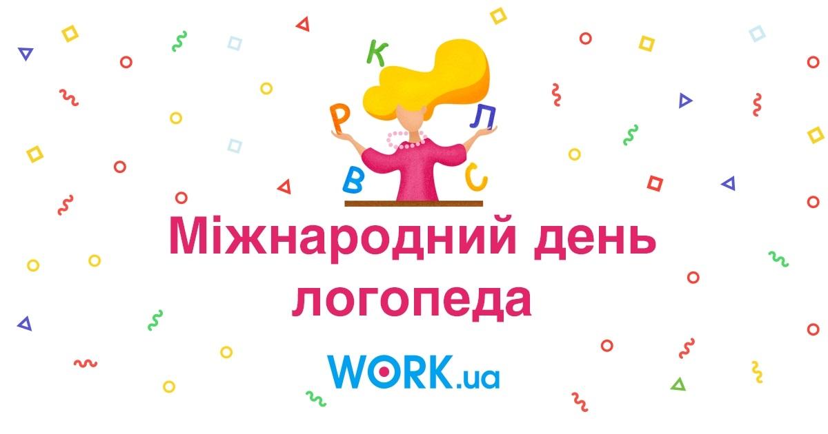 Международный день логопеда 010