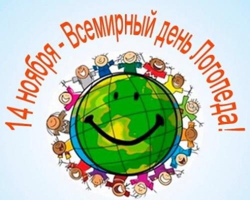 Международный день логопеда 014