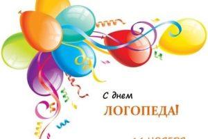 Международный день логопеда 021