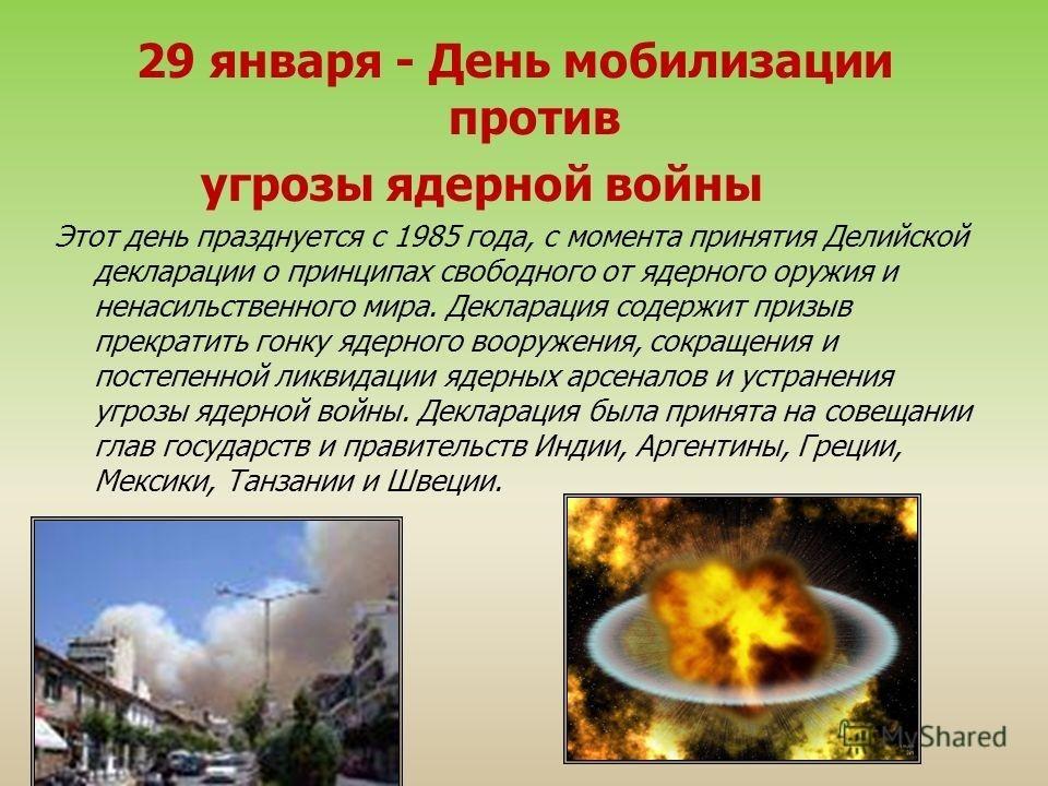 Международный день мобилизации против ядерной войны 002