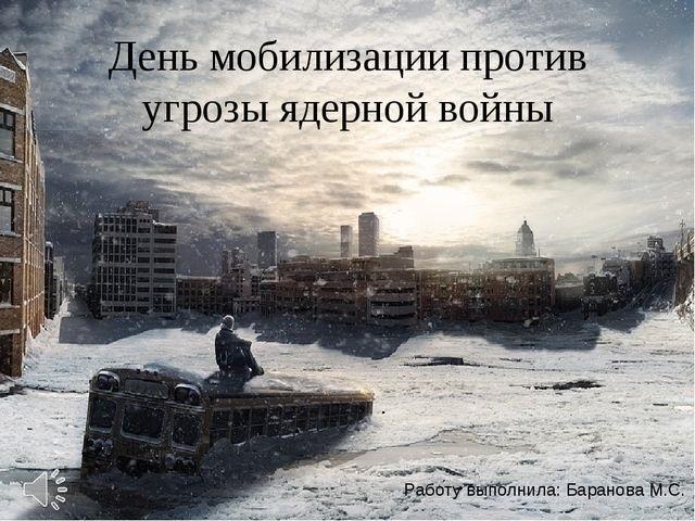 Международный день мобилизации против ядерной войны 006