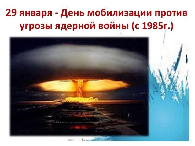 Международный день мобилизации против ядерной войны 011
