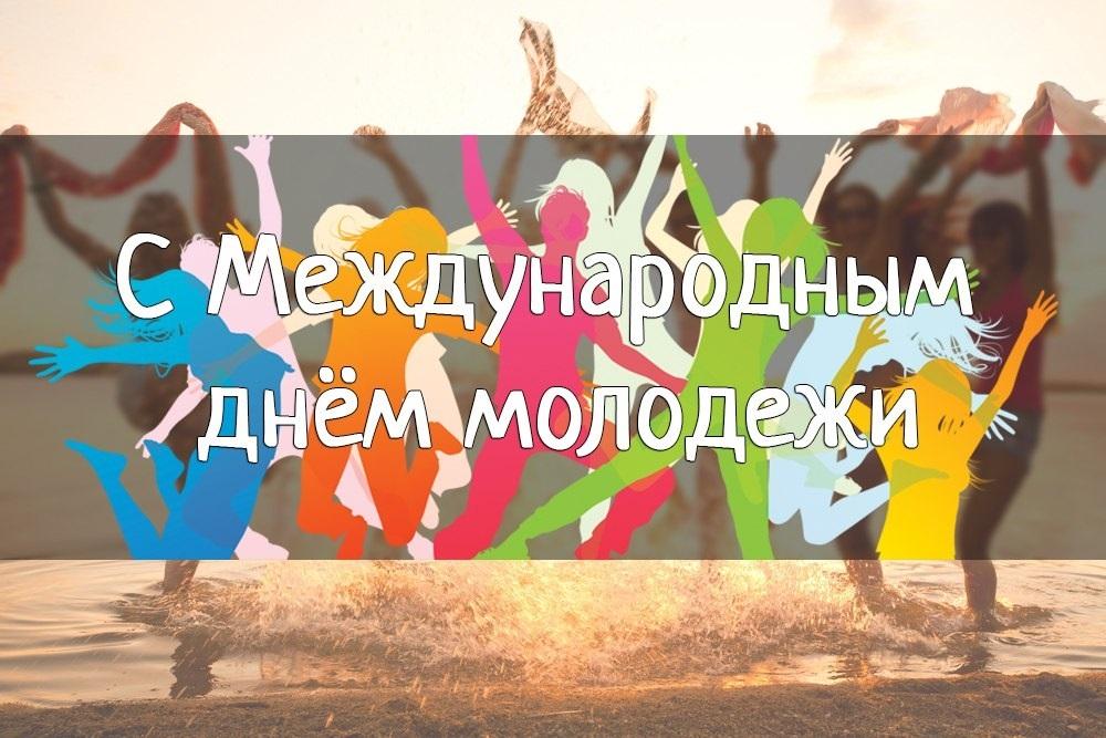Международный день молодежи 001
