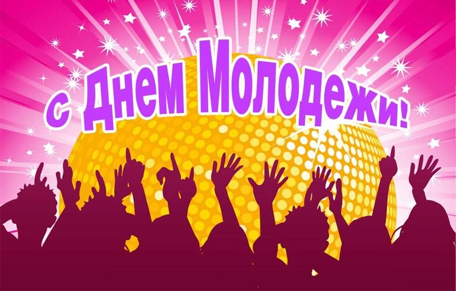 Международный день молодежи 002