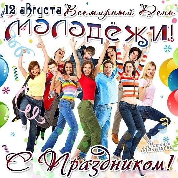 Международный день молодежи 003