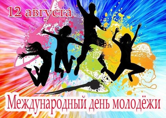 Международный день молодежи 004