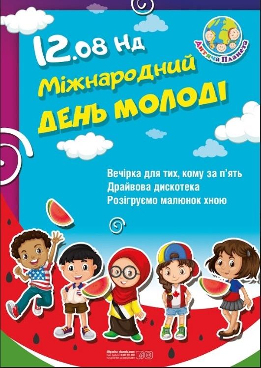 Международный день молодежи 005