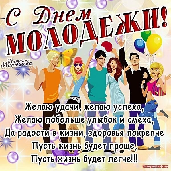 Международный день молодежи 006