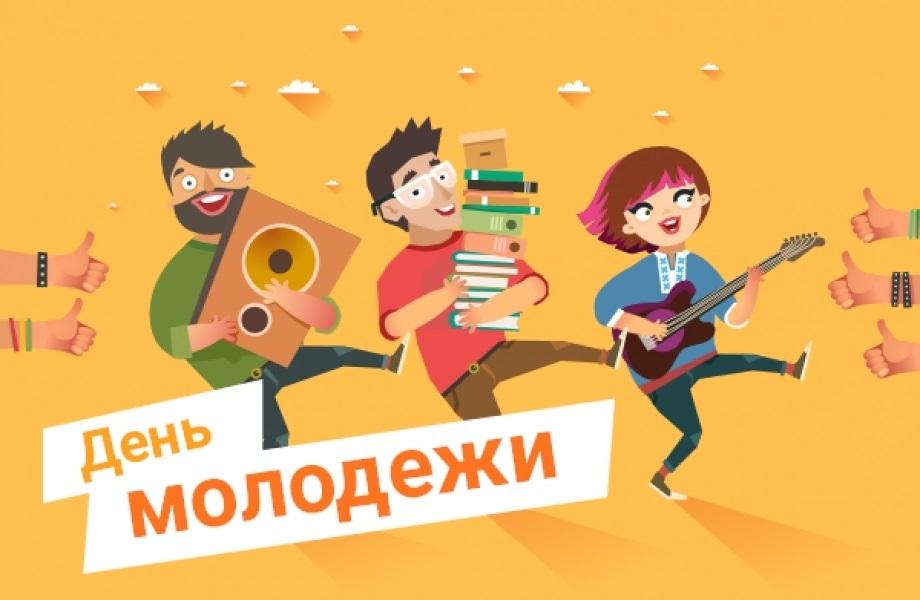 Международный день молодежи 008