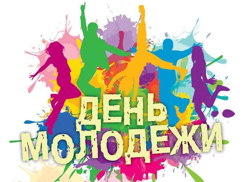 Международный день молодежи 009