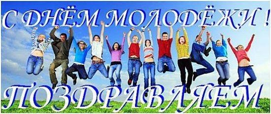 Международный день молодежи 013