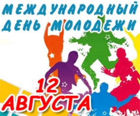 Международный день молодежи 014
