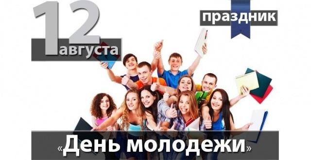 Международный день молодежи 015