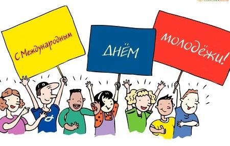 Международный день молодежи 016