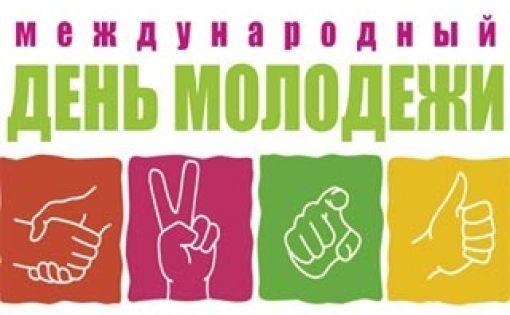 Международный день молодежи 017