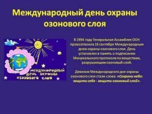 Международный день охраны озонового слоя 021