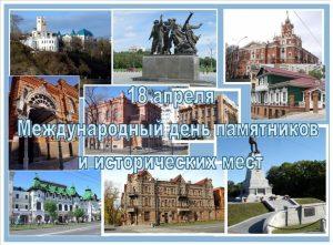 Международный день памятников и исторических мест 022