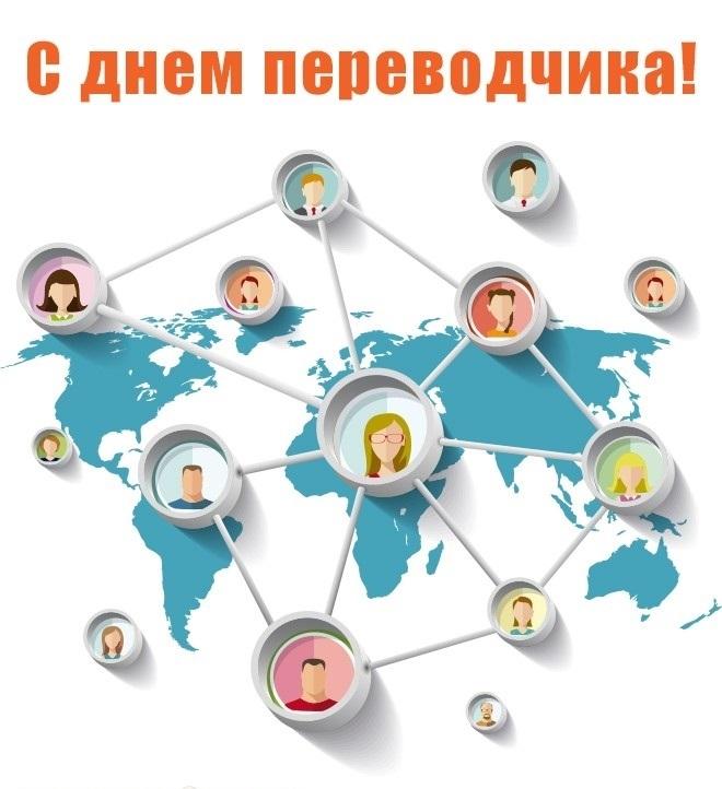 часы, открытки к международному дню переводчика писать нечего