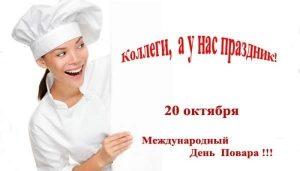 Международный день повара 019