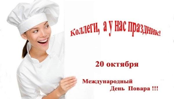 Международный день поваров 001