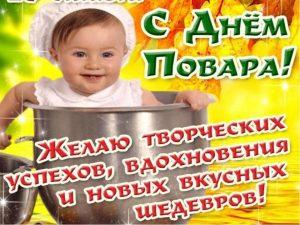 Международный день поваров 021