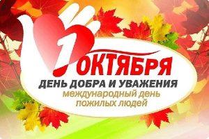 Международный день пожилых людей 012