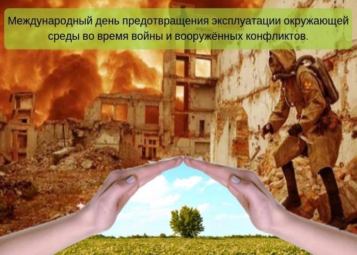 Международный день предотвращения эксплуатации окружающей среды во время войны и вооружённых конфликтов 005