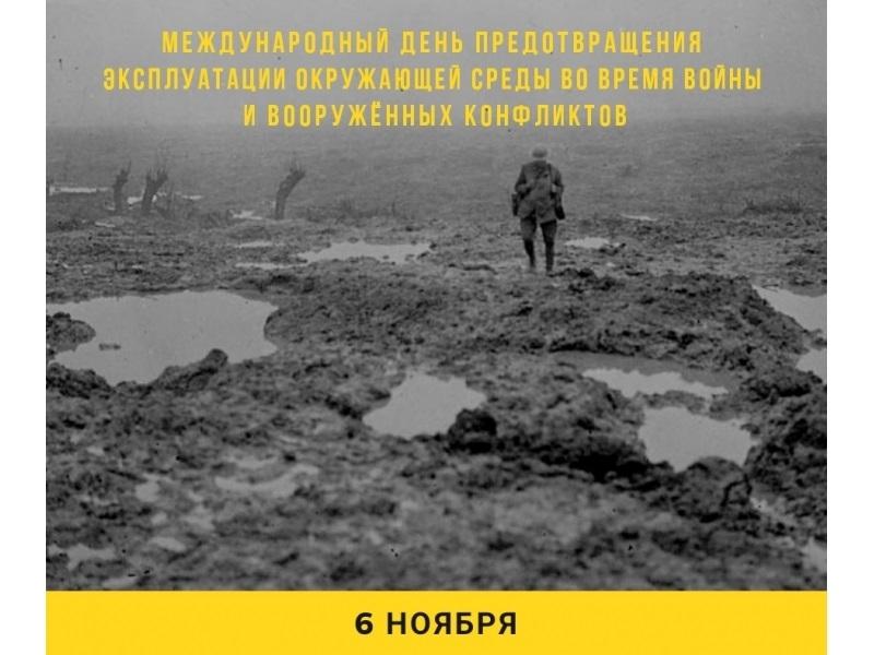 Международный день предотвращения эксплуатации окружающей среды во время войны и вооружённых конфликтов 006