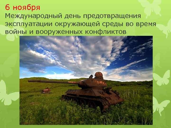 Международный день предотвращения эксплуатации окружающей среды во время войны и вооружённых конфликтов 010