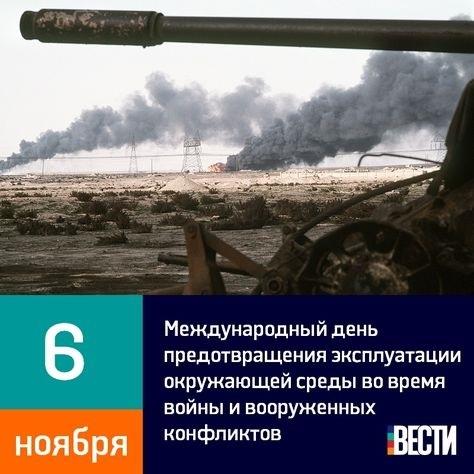 Международный день предотвращения эксплуатации окружающей среды во время войны и вооружённых конфликтов 017
