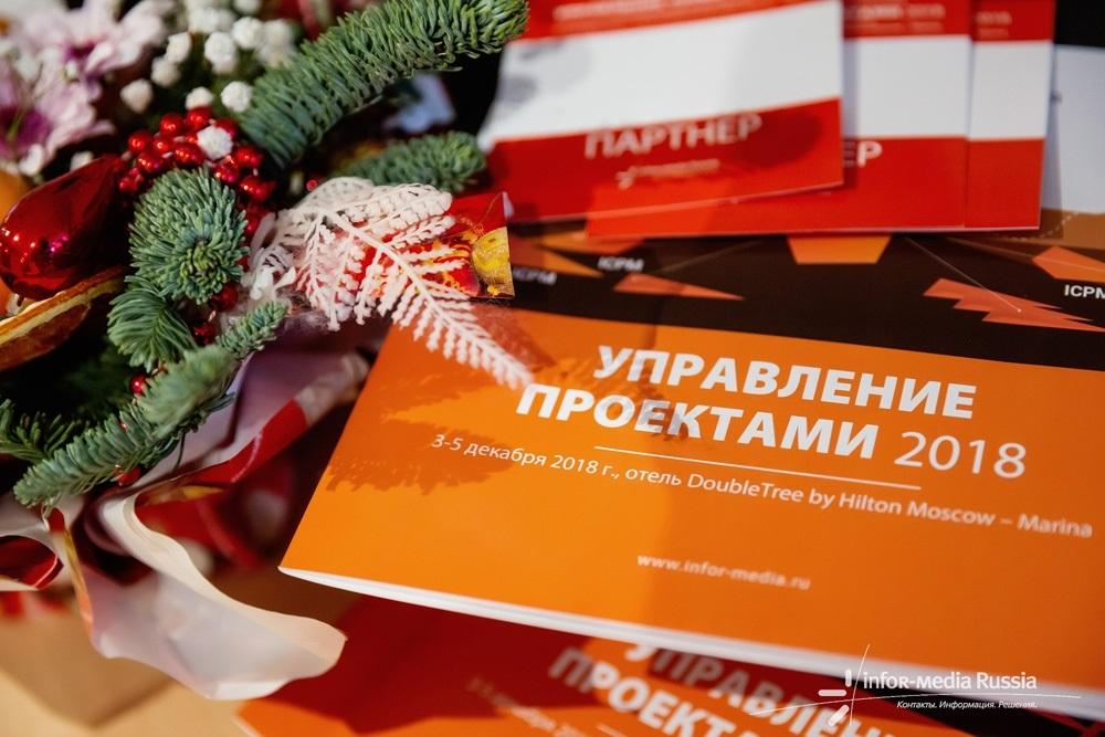Международный день проектного менеджера (International Project Management Day) 001