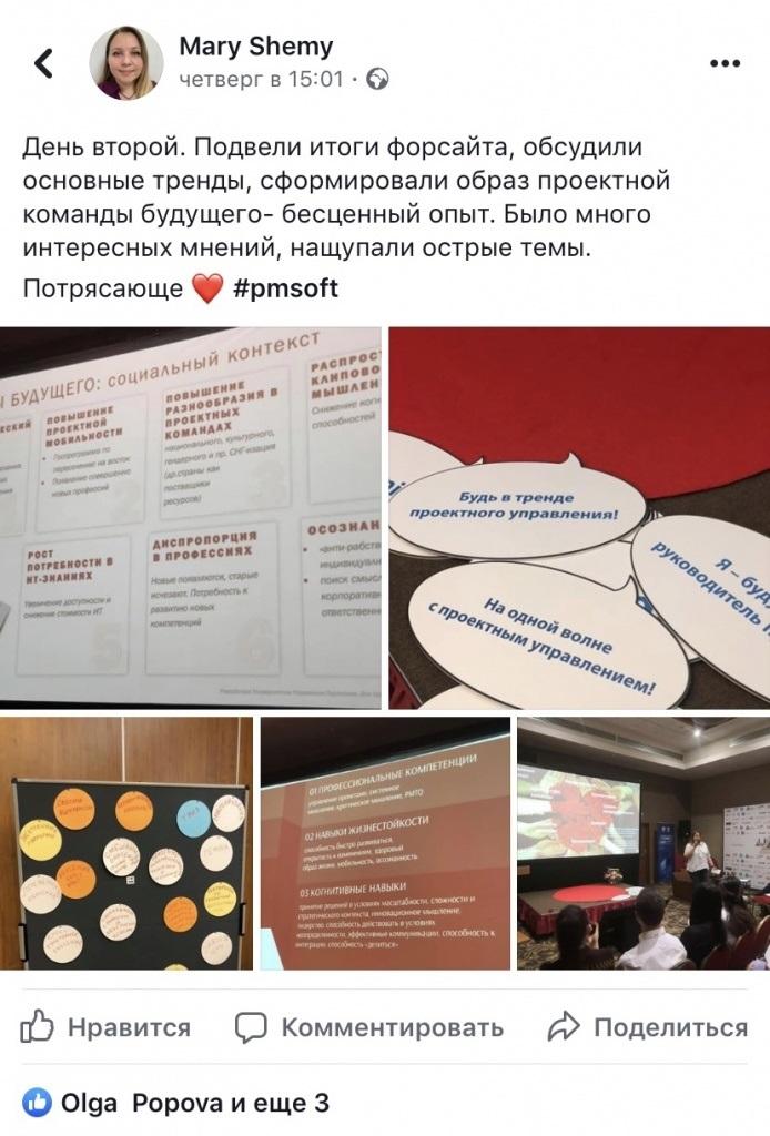 Международный день проектного менеджера (International Project Management Day) 003