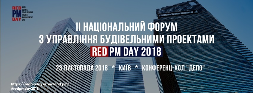 Международный день проектного менеджера (International Project Management Day) 006