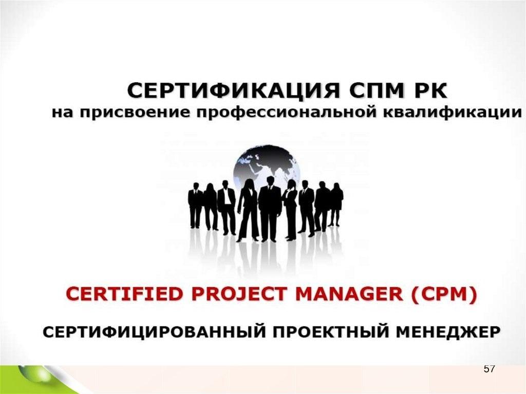 Международный день проектного менеджера (International Project Management Day) 007