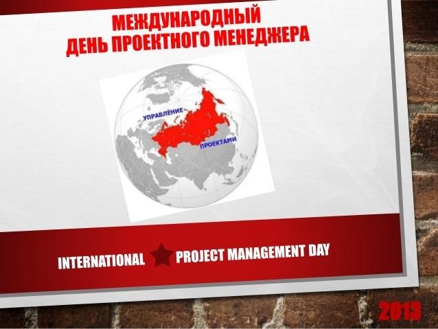 Международный день проектного менеджера (International Project Management Day) 008