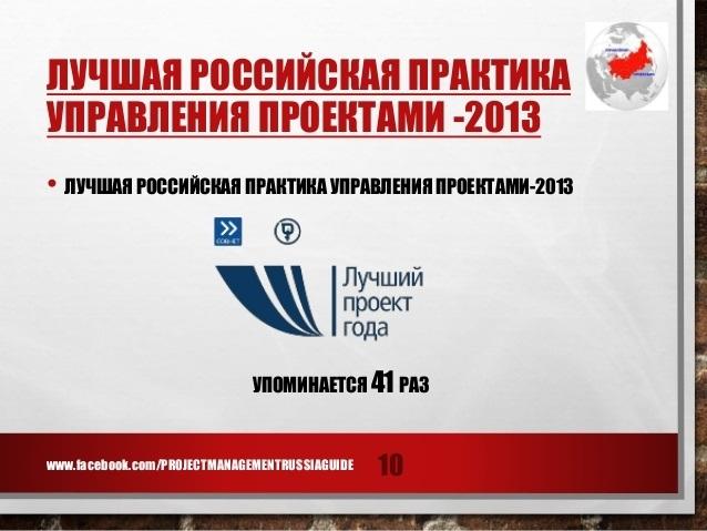 Международный день проектного менеджера (International Project Management Day) 010