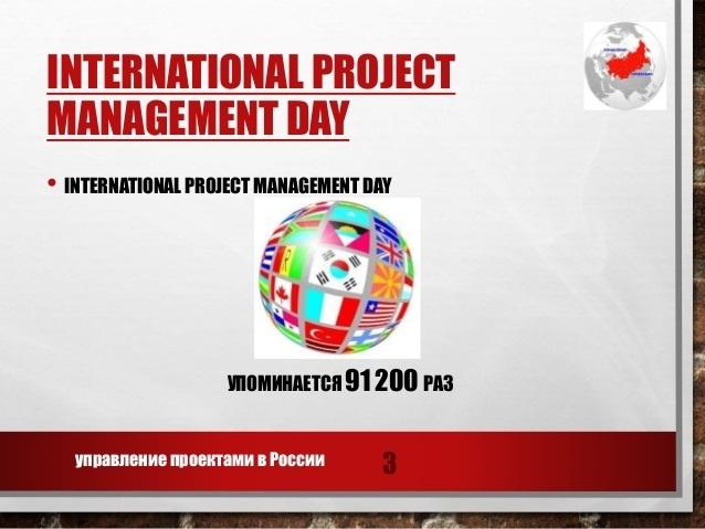 Международный день проектного менеджера (International Project Management Day) 012