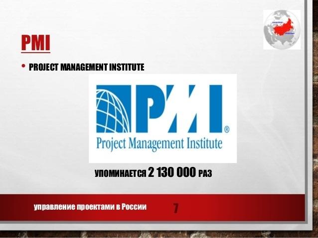 Международный день проектного менеджера (International Project Management Day) 016