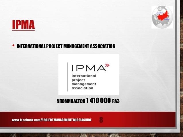 Международный день проектного менеджера (International Project Management Day) 019
