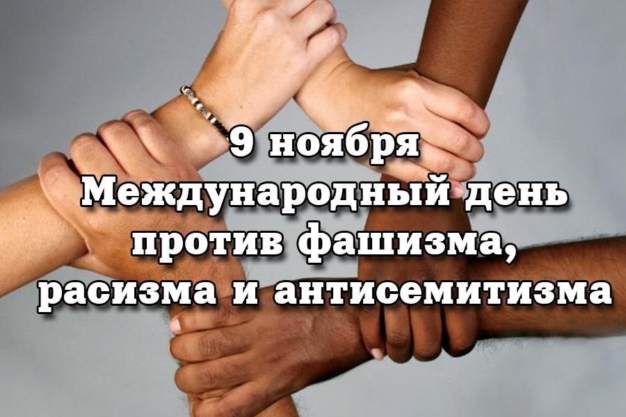 Международный день против фашизма, расизма и антисемитизма 001