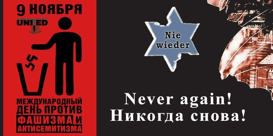 Международный день против фашизма, расизма и антисемитизма 004