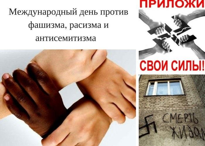 Международный день против фашизма, расизма и антисемитизма 005