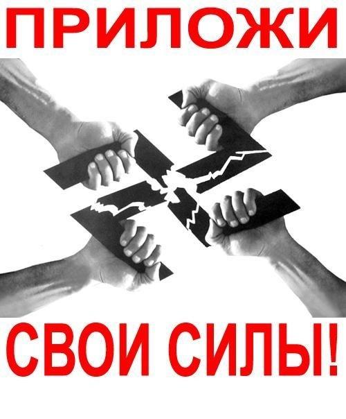 Международный день против фашизма, расизма и антисемитизма 009