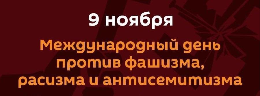 Международный день против фашизма, расизма и антисемитизма 010