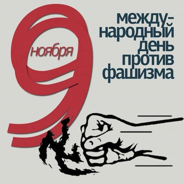 Международный день против фашизма, расизма и антисемитизма 011