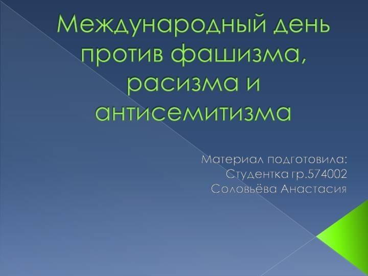 Международный день против фашизма, расизма и антисемитизма 013