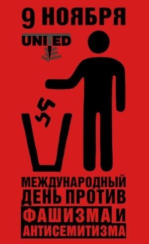 Международный день против фашизма, расизма и антисемитизма 018
