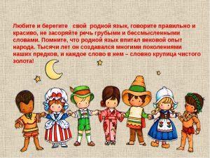 Международный день родного языка 021